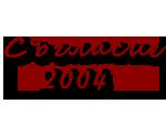 Ученическа кооперация Съгласие - 2004